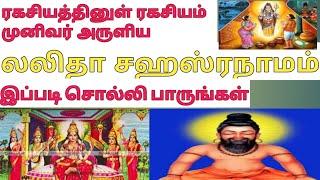 அனைத்து கஷ்டங்களும் தீர லலிதா சஹஸ்ரநாம பாராயணம்