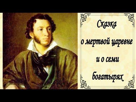 А.С. Пушкин Сказка о мертвой царевне и семи богатырях