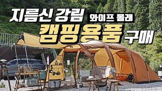 캠핑용품 지름신 강림! 캠핑 갈 때 와이프 몰래 구매한…