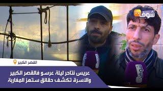 الفيديو الصدمة..عريس نتاحر ليلة عرسو فالقصر الكبير والأسرة تكشف حقائق ستهز المغاربة