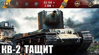 Танк КВ-2 ТАЩИТ на карте Харьков 🌟🌟🌟 World of Tanks лучший бой KV-2 wot