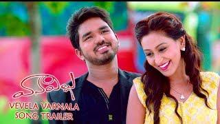 Vaanavillu Movie || Vevela Varnala Song Trailer || Latest Telugu Movie