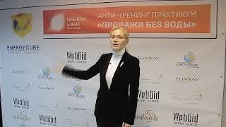 Смотреть видео Отзыв бизнес-тренера Хмелевой Елены ( г.Москва) о работе Energy Cube онлайн