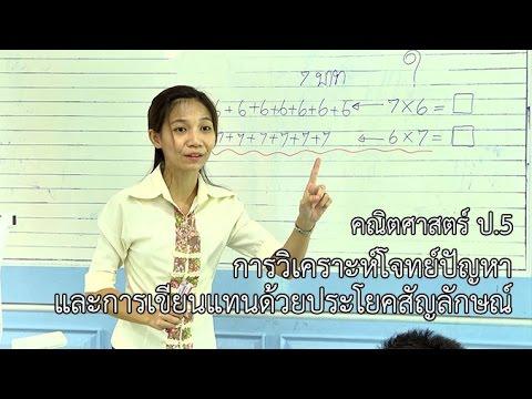 คณิตศาสตร์ ป.5 การวิเคราะห์โจทย์ปัญหาและการเขียนแทนด้วยประโยคสัญลักษณ์ ครูบริสุทธิ์ธรรม พิมพ์ศิริ