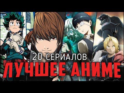 20 Лучших Аниме сериалов, которые должен посмотреть каждый!