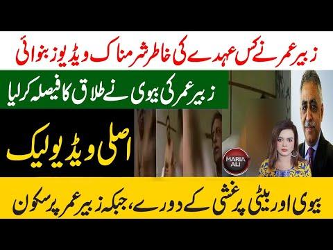 Zubair Umar Video Leak Part 2