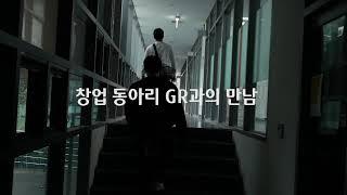 [서포터즈] 창업동아리 GR 업사이클 잡화 가방 소개 …