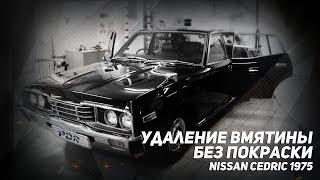 Ремонт Nissan Cedric 1975