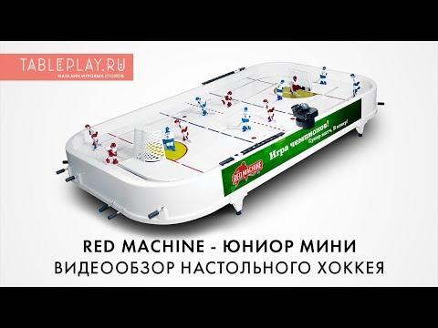 «Red Machine - Юниор мини» Обзор настольного хоккея. Магазин TablePlay.ru