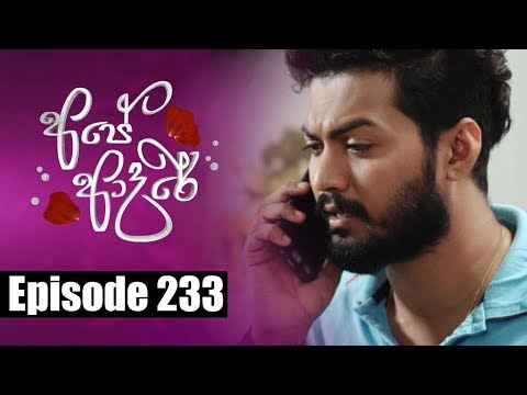 Ape Adare - අපේ ආදරේ Episode 233 | 19 - 02 - 2019 | Siyatha TV