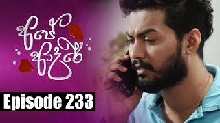 Ape Adare - අපේ ආදරේ Episode 233 | 19 - 02 - 2019 | Siyatha TV Thumbnail