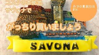 サヴォナでがっちり買いましょー! おでの夏旅2018 その14 thumbnail