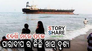 Travel To Paradip ( ଆସ ପାରାଦ୍ଵୀପ ବୁଲିଯିବା) beautiful spot & sea beach in Odisha,India