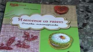 Елена Тищенко.  Плетение из газет.  Основы мастерства.