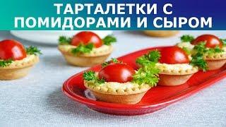 ТАРТАЛЕТКИ с помидорами и сыром на праздничный стол 🎀 Красивые и вкусные тарталетки с начинкой