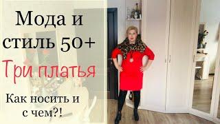LC684 Женский клуб Мода и стиль 50 Три платья Как носить платье С чем носить платье Аксессуары