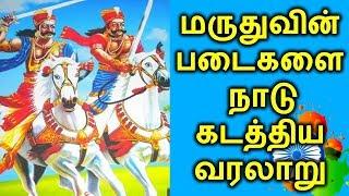 மருதுவின் படைகளை நாடுகடத்திய வரலாறு| Maruthu Pandiyar Story| தமிழ்