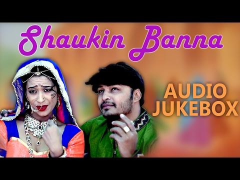 Rajasthani DJ GEET -  Shaukin Banna | Bhomram Bhil | FULL AUDIO | NK Music | RDC Rajasthani