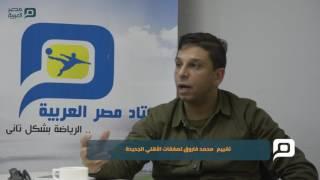 مصر العربية    تقييم   محمد فاروق لصفقات الأهلي الجديدة