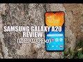 Gambar cover Samsung Galaxy A20 Review in മലയാളം- മേന്മകൾ പോരായ്മകൾ