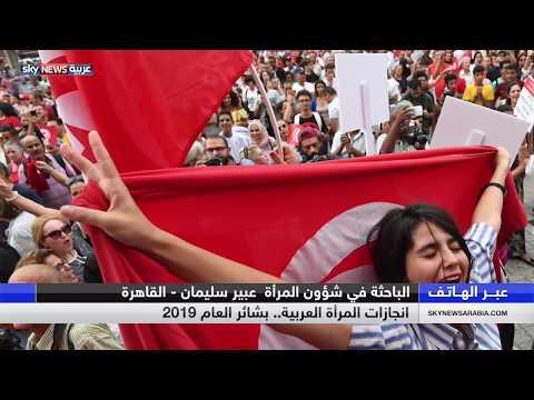انجازات المرأة العربية.. بشائر العام 2019