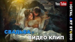 Свадьба видео - Смотреть свадьбы видео на  Ютуб!