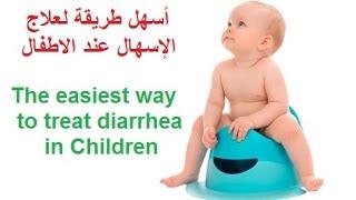 أسهل طريقة لعلاج الإسهال عند الاطفال - The easiest way to treat diarrhea in Children