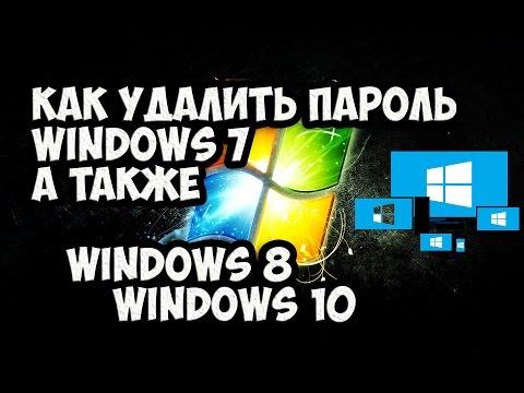 КАК УДАЛИТЬ ПАРОЛЬ Windows 7 а также Windows 8, Windows 10