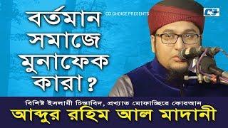 বর্তমান সমাজে মুনাফেক কারা   Abdur Rahim Madani   Bangla Islamic Waz 2018   New Islamic Waz