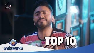Top 10 arabic songs of week 2 2017 | 2 أفضل 10 اغاني العربية للأسبوع