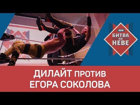 NSW Битва На Неве 2018: Дилайт против Егора Соколова