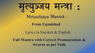 Mahamrityunjaya Mantra | महामृत्युञ्जय मन्त्र: | Correct Pronunciation | Lyrics | Sri K. Suresh