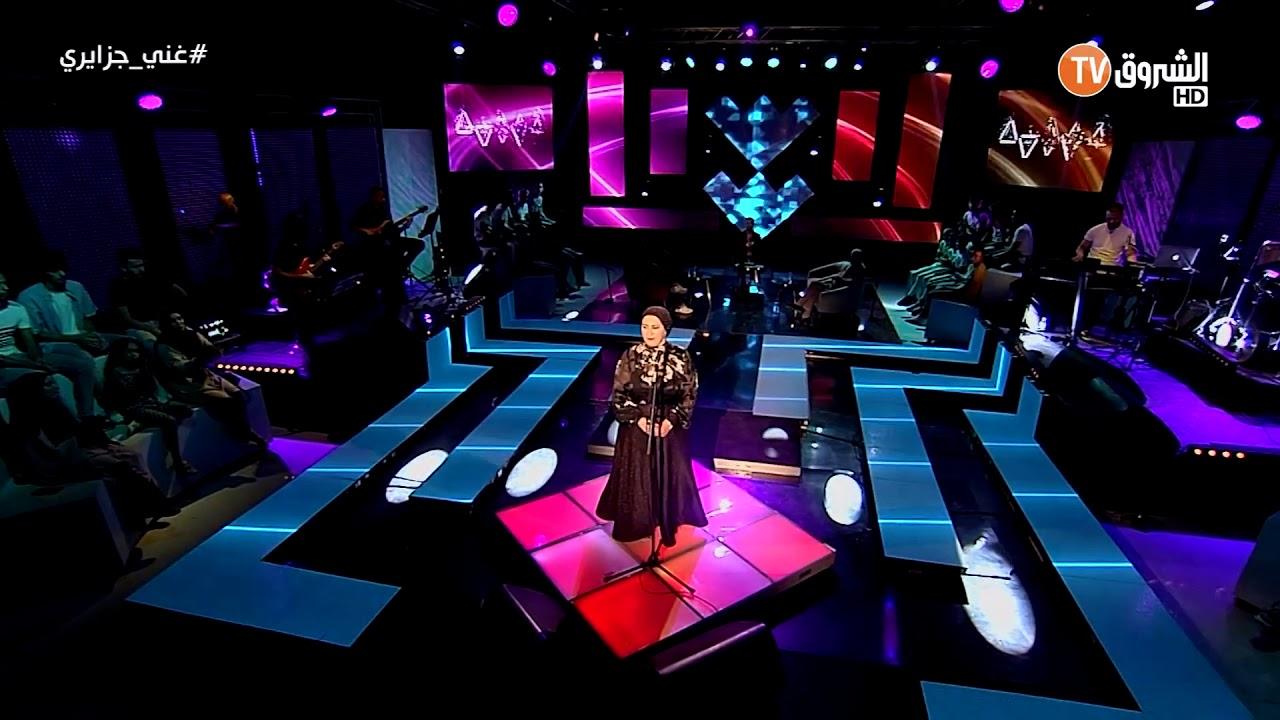 Download Radia Manel - khalouni fi neyti  خالوني في نيتي live cherouk TV