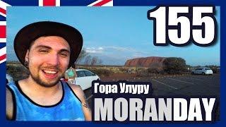 Moran Day 155 - Гора Улуру