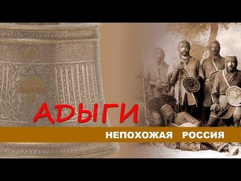Непохожая Россия. Адыги