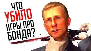 Что убило серию James Bond 007?