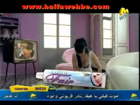 YouTube   Wawa Bah Haifa Wehbe NEW!~