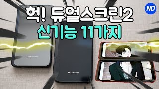 LG V50S 듀얼스크린2 달라진 점 11가지 (Dual Screen 2 Differences of LG V50S IFA 2019)