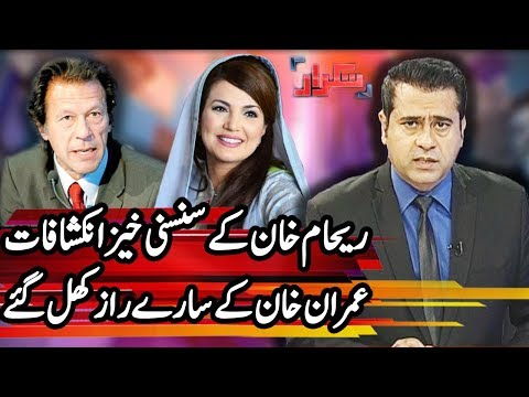 Takrar With Imran Khan - 6 February 2018 - Express News