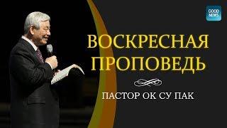 11.03.2018 Воскресная проповедь пастора Ок Су Пак