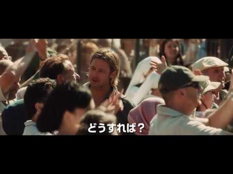 【映画】★ワールド・ウォー Z(あらすじ・動画)★