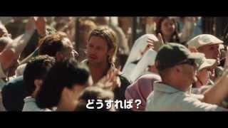東宝東和配給にて2013年8月に拡大公開を予定している、ブラッド・ピット...