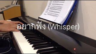 อยากฟัง (Whisper) - Violette Wautier (Piano Cover)