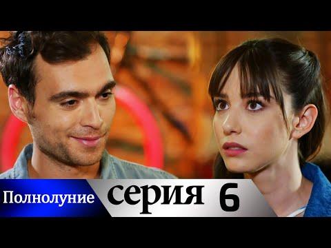 Полнолуние 1 сезон 6 серия