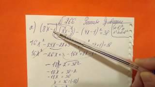 266 (а,б) Алгебра 9 класс. Решите уравнение