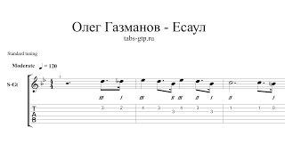 Олег Газманов - Есаул - ноты для гитары табы аранжировка