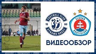 Динамо-Брест – Слован Братислава  | Видеообзор