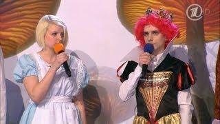 КВН Кефир - Алиса в стране чудес