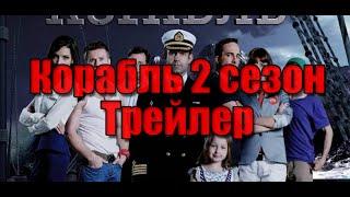 Корабль сериал трейлер (2 сезон | 2015)