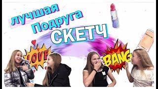ПОДРУГА vs ЛУЧШАЯ ПОДРУГА / СКЕТЧ